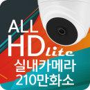 CCTV카메라 적외선 210만 실내돔 실속형 T1A21 12LED