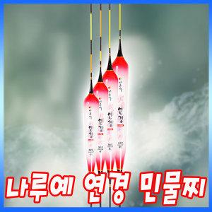나루예 연경 민물찌/대물찌/올림찌/민물/고부력 찌