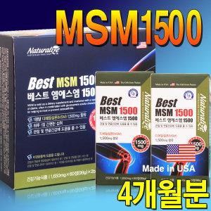 미국 베스트 MSM  엠에스엠 1500 글루코사민 4개월