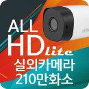 CCTV카메라 적외선 210만 실외뷸렛 실속형 B1A21 12LED