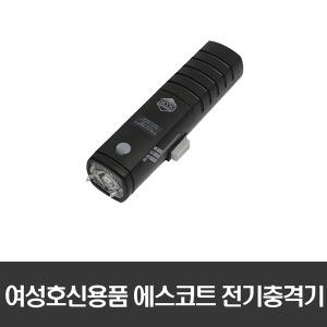 ESP-1 에스코트 고급형 호신용 전기/전자 충격기 블랙