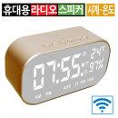 효도 소형 미니 휴대용스피커 FM 라디오 mp3 블루투스