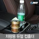 OMT 차량용 듀얼 컵홀더 공간활용 거치대 SD-1021