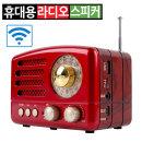 효도소형 미니스피커 AM FM 라디오 mp3 블루투스 앤틱