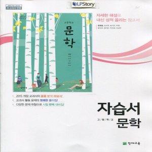 2020년- 천재교육 고등학교 고등 국어 문학 자습서 (정호웅 고2~3용)