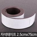 자석테이프 2.5cmx75cm 고무롤자석 고무자석 조각자석