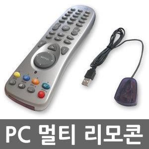 PC용 리모콘 곰플레이어 USB 리모컨 마우스기능 무선