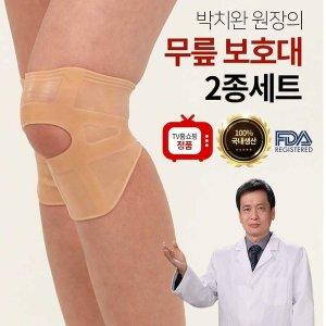 박차완원장 무릎보호대 2개 관절보호대 아대 무릅보호