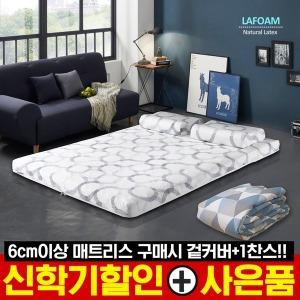 라폼 최고급 천연라텍스 매트리스/신학기특가+사은품