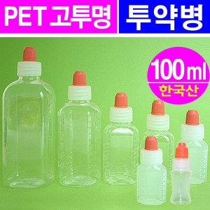 투약병100ml- 100개/PET 물약병 시럽병 샘플병 안약병