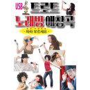 트로트 노래방 애창곡 80곡 USB 효도라디오 mp3 노래
