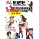 트로트 노래방 애창곡 80곡 SD카드 효도라디오 노래칩
