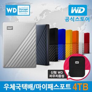 WD My Passport 4TB 외장하드 블랙 WD공식/파우치증정