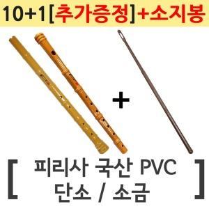 (10+1)피리사 단소 PVC-플라스틱단소-피리사소금