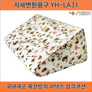자세변환용구 YH-LA31 욕창쿠션 삼각쿠션 욕창베개