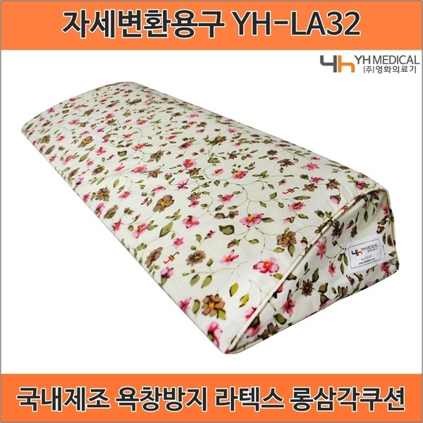 자세변환용구 YH-LA32 욕창쿠션 롱삼각쿠션 욕창베개