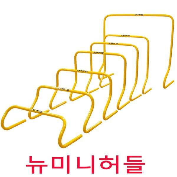 스타미니허들 높이15cm~70cm SA511 축구 육상훈련용품