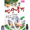 천수경 명상불경 USB 효도라디오 차량용 mp3 노래칩