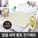 알파 황토 전기매트 퀸(마이콤/원난방)/온열 전기 장판