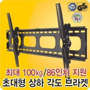 OS-10 초대형 TV 벽걸이 거치대 86인치/100kg 이내