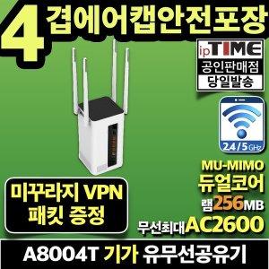 A8004T 기가 와이파이공유기 무선 유무선 인터넷