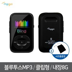 블루투스 mp3 초소형 클립형 블링(8G) 배속녹음라디오