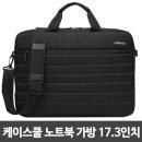 케이스쿨 노트북 가방 17.3인치 STM35100A-17