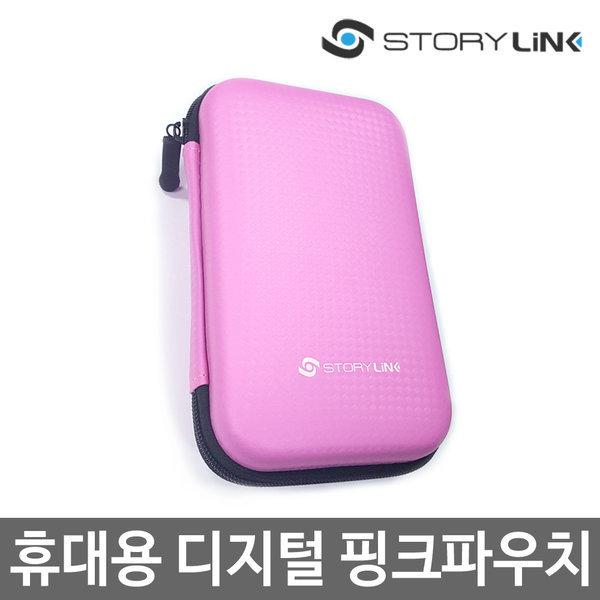 휴대용 파우치/보조배터리 충전기 충전케이블 보관