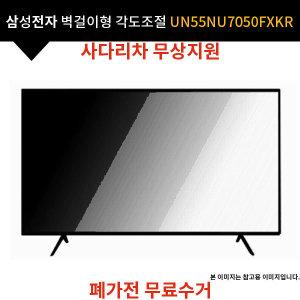 삼성전자 UHD TV UN55NU7050FXKR 벽걸이형 l엠에스l