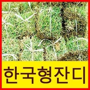 순희농장/한국형잔디/천연한국형잔디/300장/산소잔디/