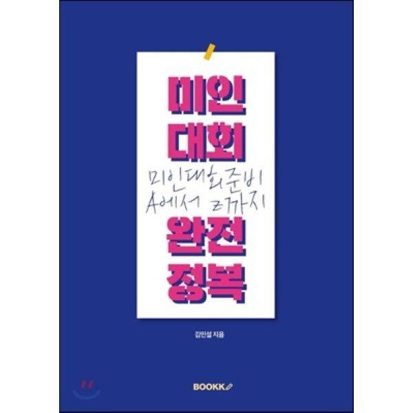 미인대회 완전정복  김민설
