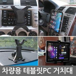 태블릿PC용(크레들+CD거치대)차량용/아이패드갤럭시탭