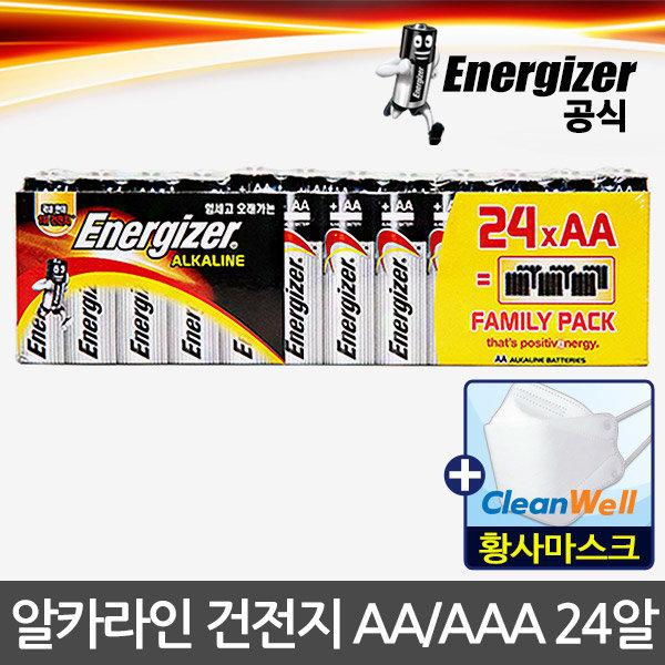 에너자이저 패밀리팩 AA/AAA 24알 + 마스크
