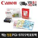 캐논정품잉크 PGI-970 5색 포토팩 MG5790/5795/TS5090
