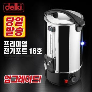 델키 전기물통 16호 전기물끓이기 전기포트 DKC-116