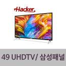 해커UHD LED TV 123cm(49)삼성패널 벽걸이 무료 설치