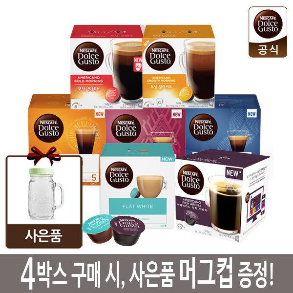 3박스 무배/돌체구스토 43종 커피캡슐/4박스 머그컵