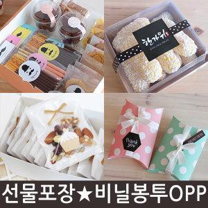 답례품 선물포장지 떡상자 생일간식백일떡포장 스티커