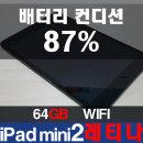 A급 아이패드 미니2 iPad MINI2 WiFi 64GB 레티나