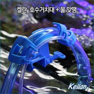 K024 켈란 호수 고정거치대