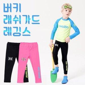 버키 유아 래쉬가드 레깅스 수영복 수영슈트 어린이