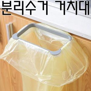 1+1 싱크대 음식물 분리수거 봉투걸이 비닐봉지걸이