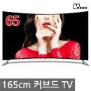 커브드TV 65 165cm UHDTV 티비 곡면 UHD TV