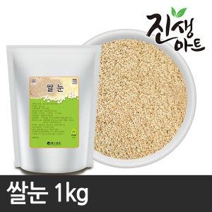 국내산 현미 쌀눈 1kg A급