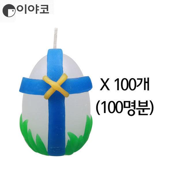 이야코 부활절 달걀 양초꾸미기 100개세트