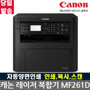 [캐논코리아비즈니스솔루션] 캐논 흑백레이저 복합기 MF261D 토너포함 양면인쇄 an