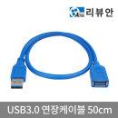 50cm연장케이블 USB 3.0 UX420 / UX440 추가구성품