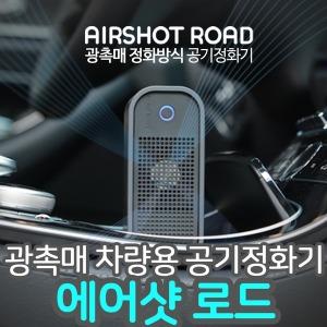 에어샷로드 차량용 공기정화기 광촉매 황사 미세먼지