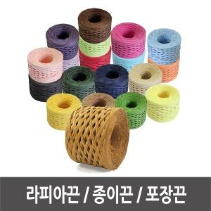 라피아끈/종이끈/페이퍼라피아/리본끈/포장끈