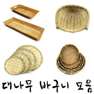 대나무채반/대나무바구니/소쿠리/회채반/채반